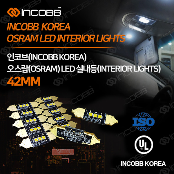 인코브(INCOBB KOREA) OSRAM LED 실내등 42MM