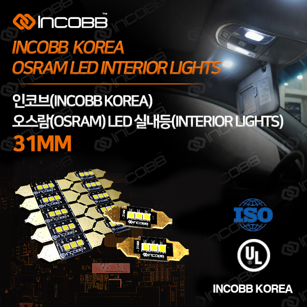 인코브(INCOBB KOREA) OSRAM LED 실내등 31MM