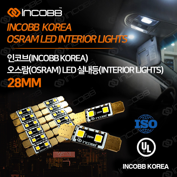 인코브(INCOBB KOREA) OSRAM LED 실내등 28MM