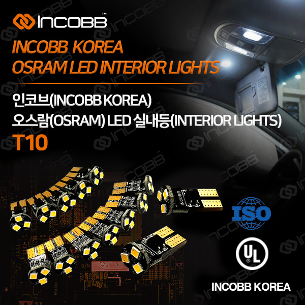 인코브(INCOBB KOREA) OSRAM LED 실내등 T10
