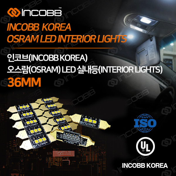 인코브(INCOBB KOREA) OSRAM LED 실내등 36MM