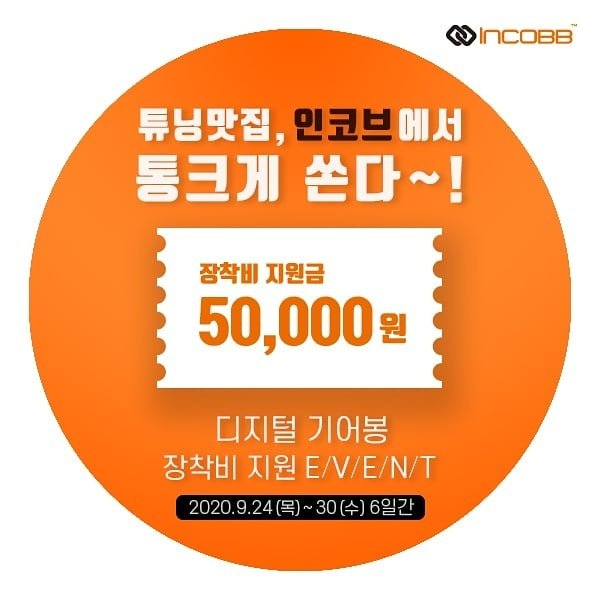 인코브(INCOBB KOREA) 디지털기어봉 장착지원금 EVENT(INCOBB KOREA DIGITAL GEAR KNOB PROMOTION EVENT)