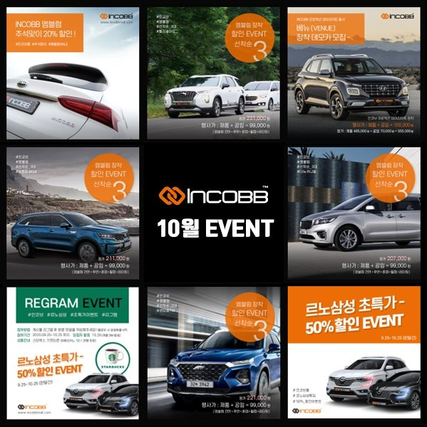 인코브(INCOBB KOREA) 10월 EVENT 총정리(INCOBB KOREA OCTOBERR EVENT)